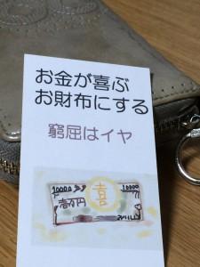 お金が喜ぶ お財布にする