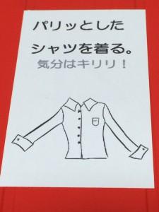 パリッとしたシャツを着る!